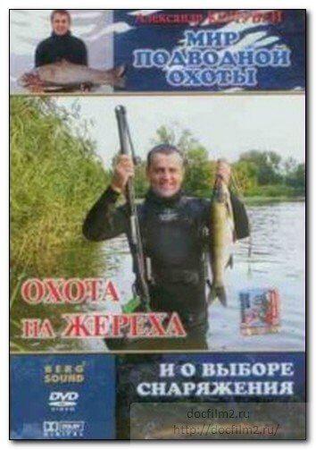 Мир подводной охоты.Охота на жереха (2008) DVDRip