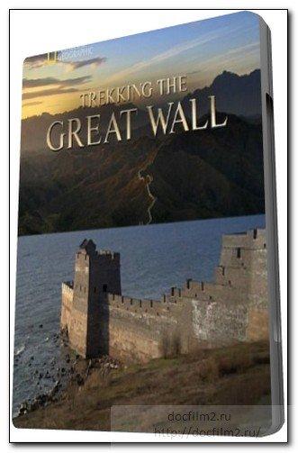 Вдоль Великой китайской стены / National Geographic: Trekking the Great Wall (2011) SatRip