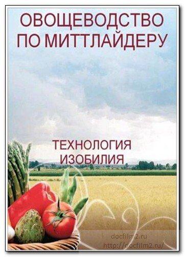 Технология изобилия урожая (по методу Миттлайдера). Диск 2 из 3 (Серия 1-6 из 6) (2006) DVDRip